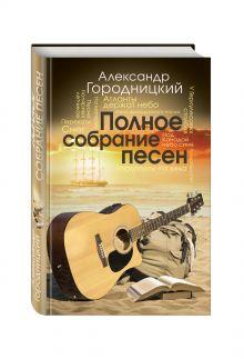 Городницкий А.М. - Полное собрание песен обложка книги