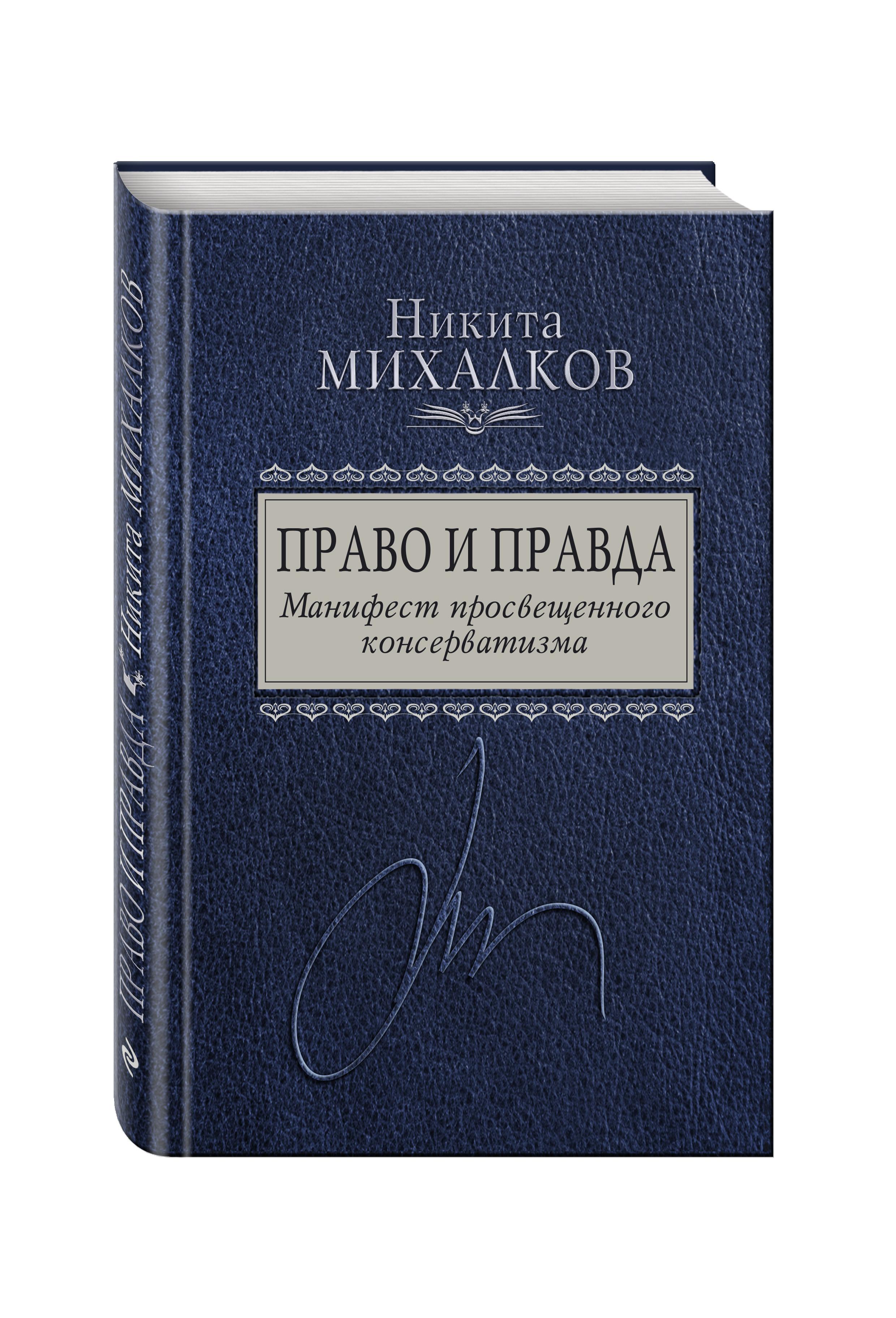 Право и Правда. Манифест просвещенного консерватизма ( Михалков Н.С.  )