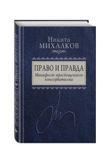 Михалков Н.С. - Право и Правда. Манифест просвещенного консерватизма обложка книги
