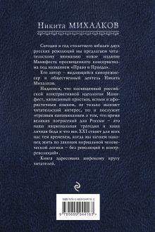 Обложка сзади Право и Правда. Манифест просвещенного консерватизма Никита Михалков