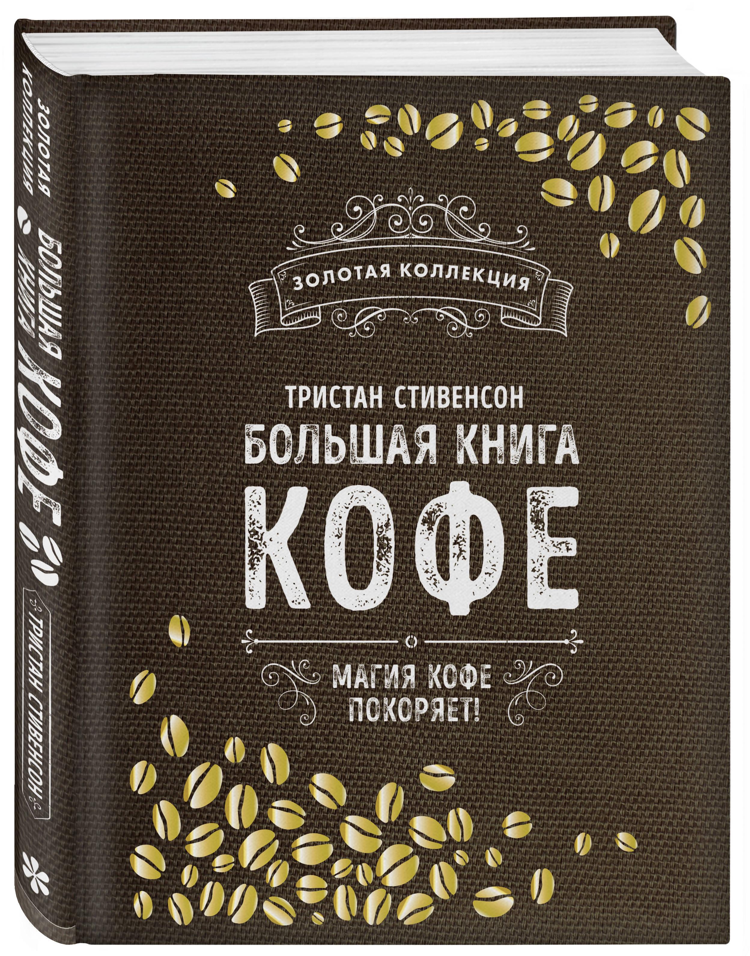 Большая книга кофе (Мешковина) ( Стивенсон Т.  )
