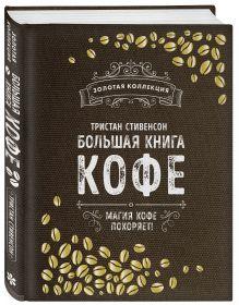 Стивенсон Т. - Большая книга кофе (Мешковина) обложка книги