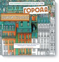 Макдональд С. - Удивительные города. Настенный календарь - 2017 обложка книги
