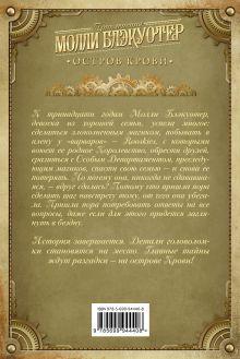 Обложка сзади Молли Блэкуотер. Остров Крови Ник Перумов