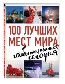- 100 лучших мест мира, чтобы отправиться сегодня (нов. оф. серии) обложка книги