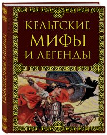 Крючкова Ольга - Кельтские мифы обложка книги
