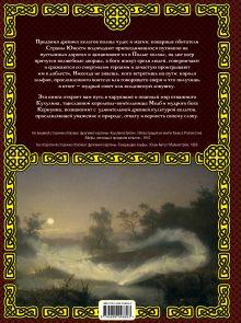 Обложка сзади Кельтские мифы и легенды Крючкова Ольга