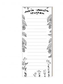 - Шоппинг-листы (оф.1 Жираф) обложка книги