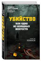 Де Квинси Т. - Убийство как одно из изящных искусств' обложка книги
