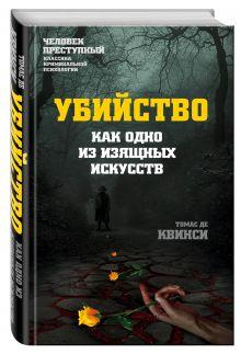 Де Квинси Т. - Убийство как одно из изящных искусств обложка книги