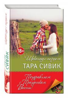 Шоколад с перцем обложка книги