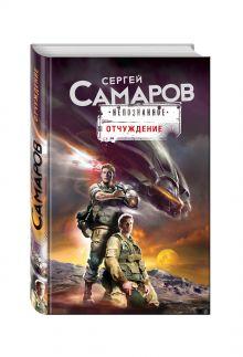 Самаров С.В. - Отчуждение обложка книги