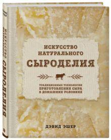 Эшер Д. - Искусство натурального сыроделия (светлая) обложка книги