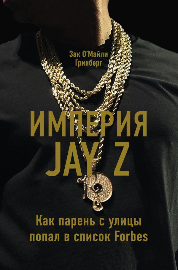 Империя Jay Z Автор : Зак О'Майли Гринберг