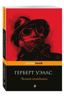 Человек-невидимка обложка книги