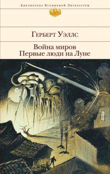 Обложка Война миров. Первые люди на Луне Герберт Уэллс