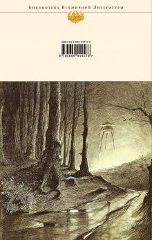 Обложка сзади Война миров. Первые люди на Луне Герберт Уэллс