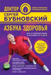Обложка Азбука здоровья. Все о позвоночнике и суставах от А до Я Сергей Бубновский