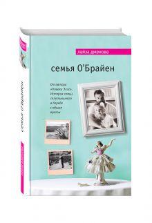 Дженова Л. - Семья О'Брайен обложка книги
