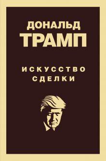 Обложка Дональд Трамп. Искусство сделки Дональд Трамп