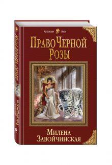 Завойчинская М.В. - Право Черной Розы обложка книги