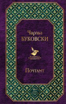 Обложка Почтамт Чарльз Буковски