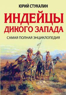 Обложка Индейцы Дикого Запада. Самая полная энциклопедия Юрий Стукалин