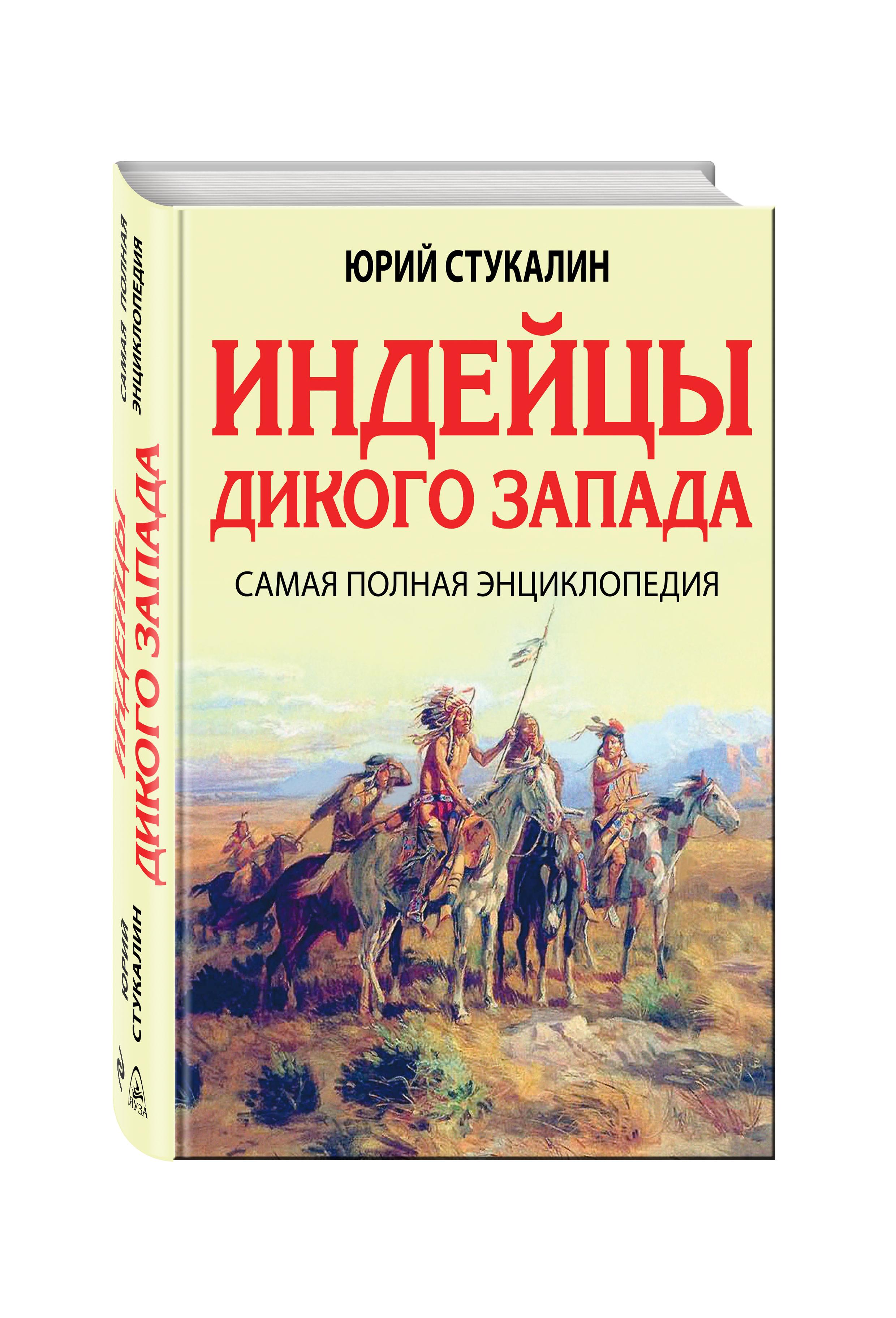 Индейцы Дикого Запада. Самая полная энциклопедия ( Стукалин Ю.В.  )