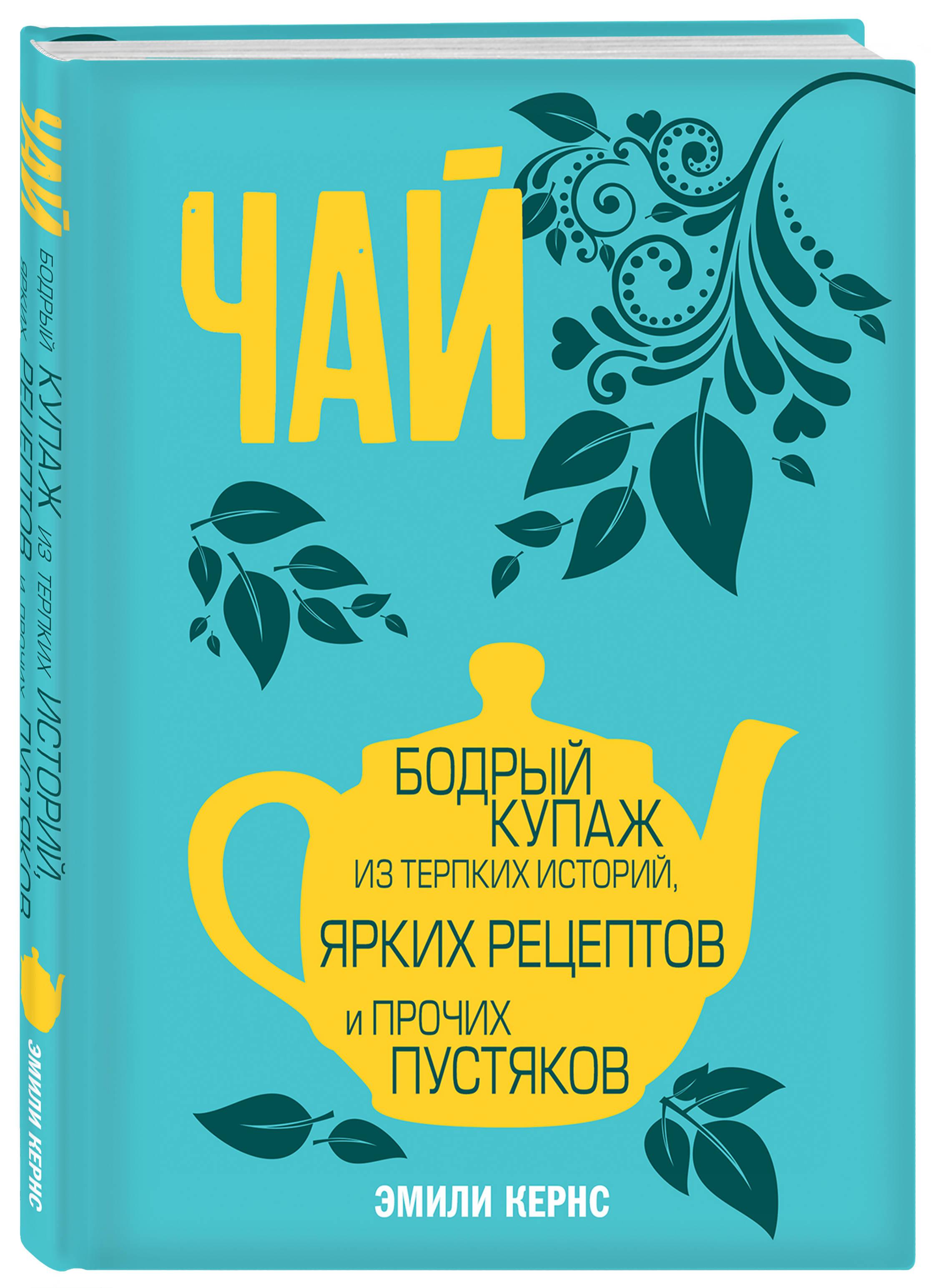Чай. Бодрый купаж из терпких историй, ярких рецептов и прочих пустяков ( Эмили Кернс  )