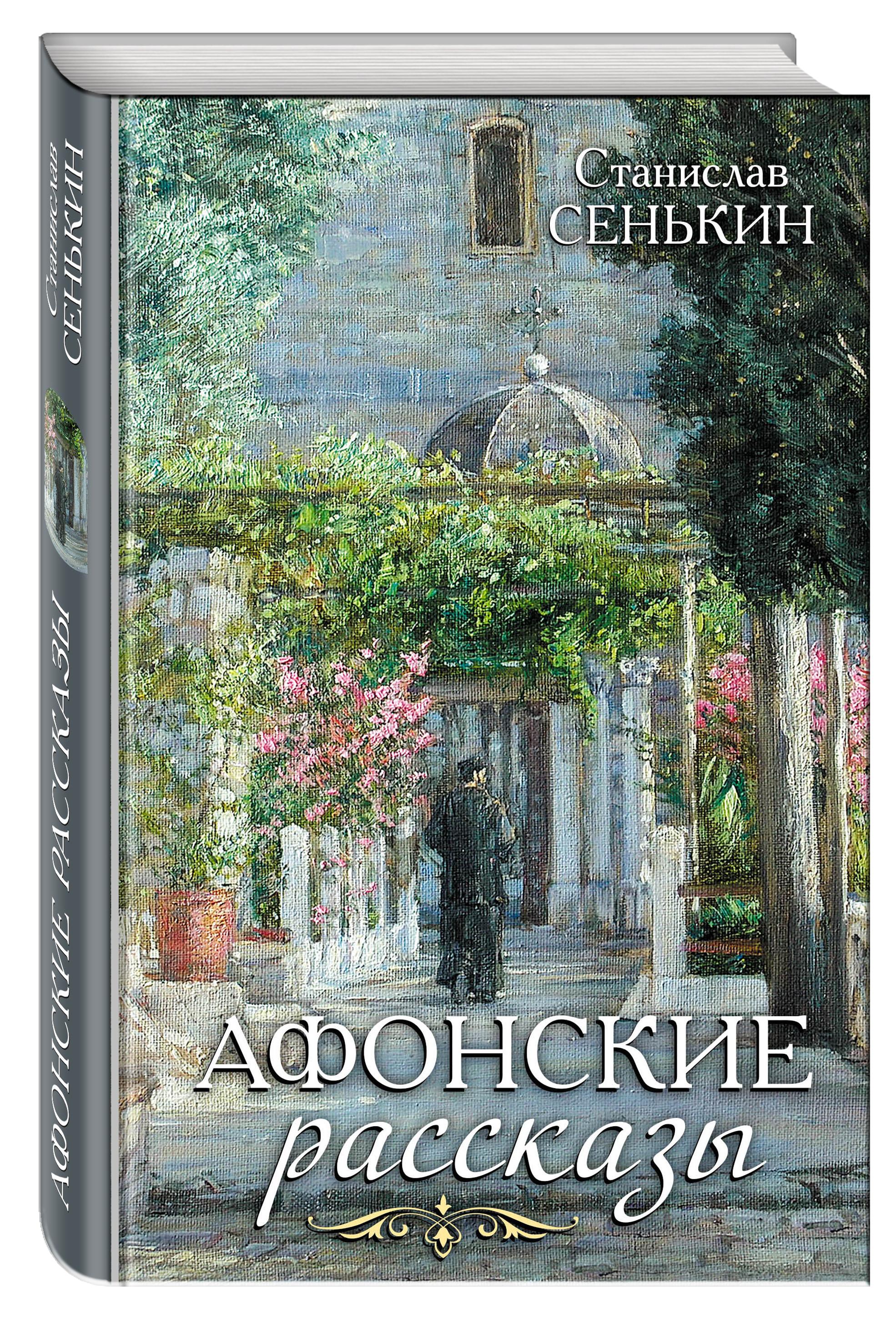 Афонские рассказы ( Сенькин С.Л.  )