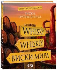 Тузмухамедов Э. - Виски. Путеводитель. 7-е изд. обложка книги