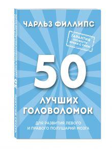 Филлипс Ч. - 50 лучших головоломок для развития левого и правого полушария мозга (нов. оф) обложка книги