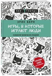 Берн Э. - Игры, в которые играют люди (нов. оф.) обложка книги