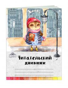 - Читательский дневник. Сова с любимой книжкой обложка книги