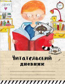 Читательский дневник. Читаем с енотом