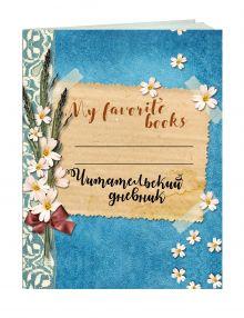 - Читательский дневник. Мои любимые книги обложка книги