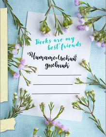 Читательский дневник. Книги мои лучшие друзья
