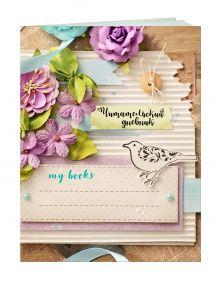 - Читательский дневник. Мои книги обложка книги