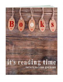 - Читательский дневник. Время - читать! обложка книги