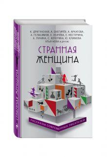 Емец Д.А., Хрусталева А.Н., Кондрашев А.В. - Странная женщина обложка книги