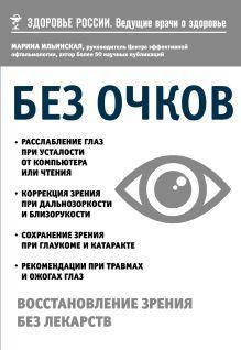Обложка Без очков. Восстановление зрения без лекарств Марина Ильинская