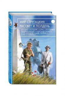 Мир Стругацких. Рассвет и Полдень обложка книги