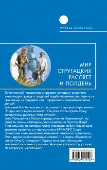 Обложка сзади Мир Стругацких. Рассвет и Полдень