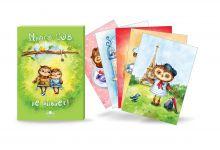 - For you with love (комплект пакет+блокнот+открытки) обложка книги