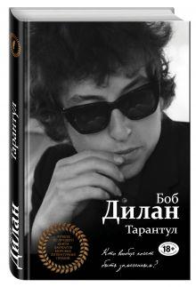 Дилан Б. - Тарантул обложка книги
