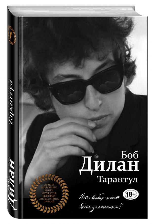 Тарантул Дилан Б.