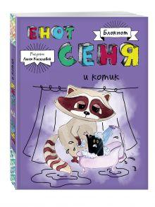 - Все любят котиков (комплект бандероль+2 блокнота) обложка книги