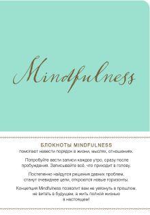 Обложка Mindfulness. Утренние страницы (мята) (скругленные углы) (Арте)