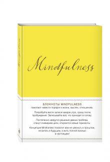 - Mindfulness. Утренние страницы (лимон) (скругленные углы) обложка книги
