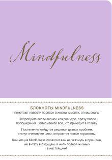 Mindfulness. Утренние страницы (лаванда) (скругленные углы) (Арте)